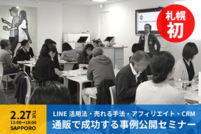 2月27日 札幌初!LINE活用法・売れる手法・アフィリエイト・CRM 通販で本当に成功する事例公開セミナー