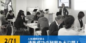 2月7日セミナー大阪