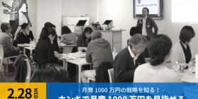 2月28日ホンキで月商1000万円を目指せる戦略&事例紹介セミナー