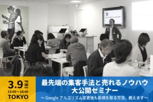 3月9日 最先端の集客手法と売れるノウハウを大公開セミナー【東京】