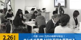 2月26日ホンキで月商1000万円を目指せる戦略&事例紹介セミナー