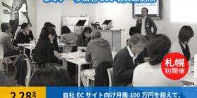 札幌初開催! セミナー参加者500名突破記念 自社ECサイト向け 月商100万円を超えて、目指せ月商1000万円セミナー