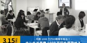 ホンキで月商1000万円を目指せる戦略&事例紹介セミナー【福岡】