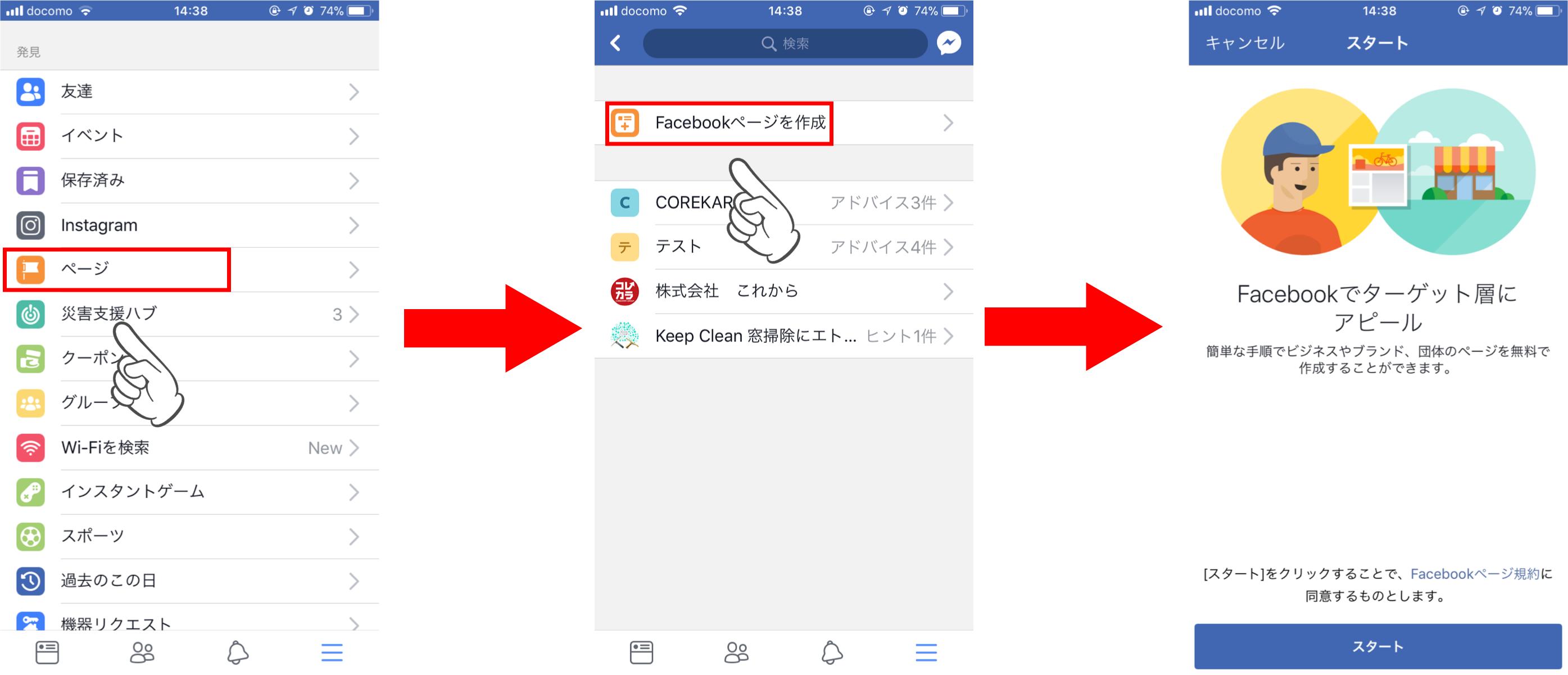 Facebookぺージの作り方