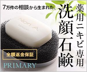 薬用ニキビ専用洗顔石鹸