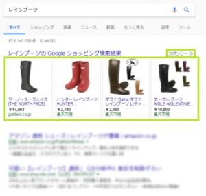 ショッピング広告