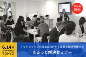 【6月14日】ネットショップの売上げUPから在庫&物流管理まで!まるっと解決セミナー in東京