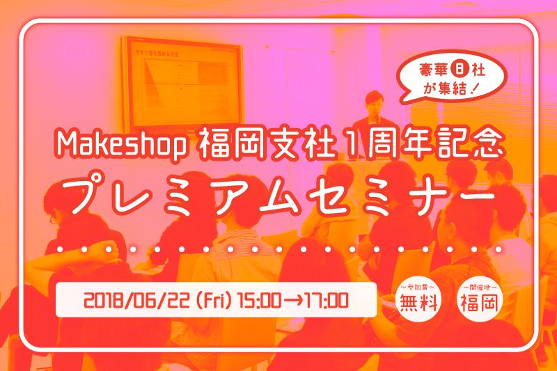【6月22日】MakeShop福岡支社1周年記念プレミアムセミナーin福岡