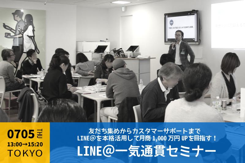 【7月5日】業界の二大巨頭が登壇 LINE@一気通貫セミナーin東京
