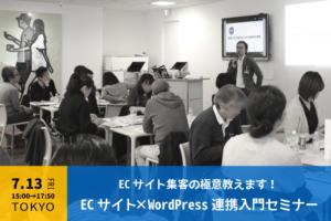 【7月13日】ECサイト×WordPress連携入門セミナーin東京