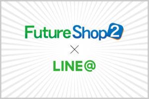 FutureShop2がLINE@との連結オプション申し込み再開
