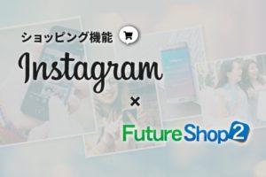 FutureShop2でInstagram のショッピング機能が利用可能に!