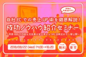 【8月22日】目指せ月商500万円!成功ノウハウ紹介セミナーin東京