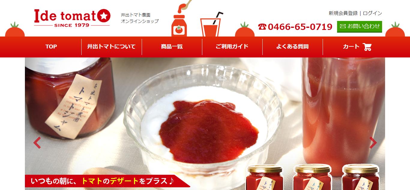 井出トマト