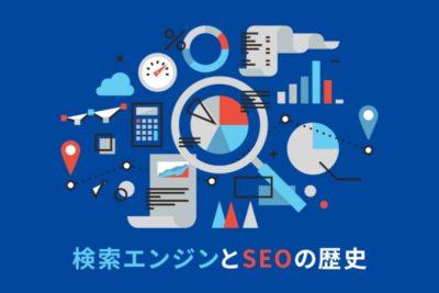 【コンテンツマーケッター必見】検索エンジンとSEOの歴史