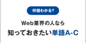 【何個わかる?】Web業界の人なら知っておきたい単語A-C