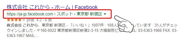 検索結果画面でURLの部分がパンくずリストで表示される画像