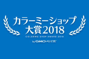 カラーミーショップ大賞2018開催