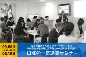 【9月6日】業界の二大巨頭が登壇 LINE@一気通貫セミナーin大阪