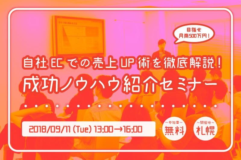 【9月11日】目指せ月商500万円!成功ノウハウ紹介セミナーin札幌