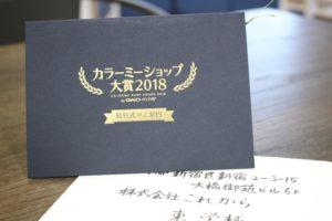 カラーミーショップ大賞01