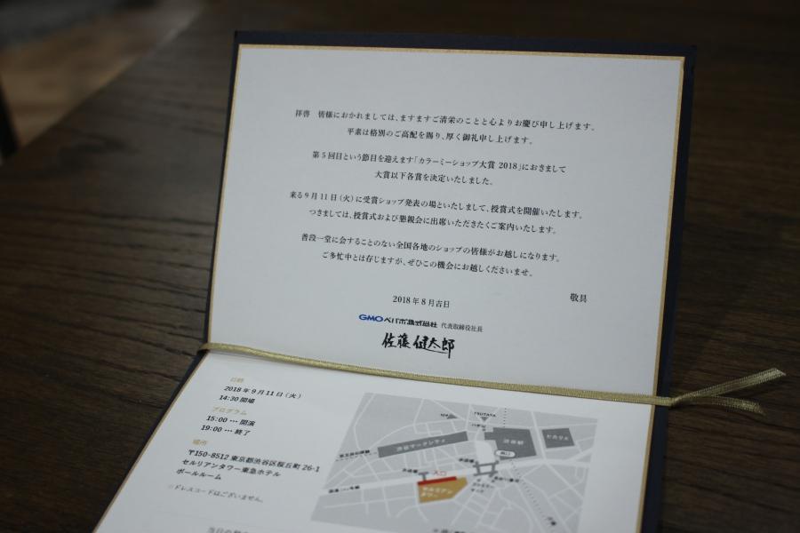 カラーミーショップ大賞02