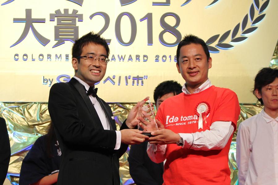 カラーミーショップ大賞13