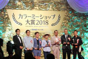 カラーミーショップ大賞16