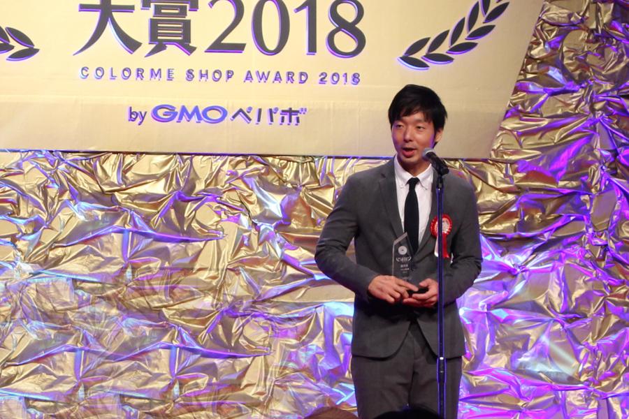 カラーミーショップ大賞18