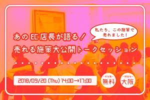 【9月20日】あのEC店長が語る!売れる施策大公開トークセッションin大阪