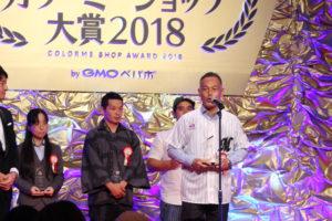 カラーミーショップ大賞23
