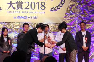 カラーミーショップ大賞25