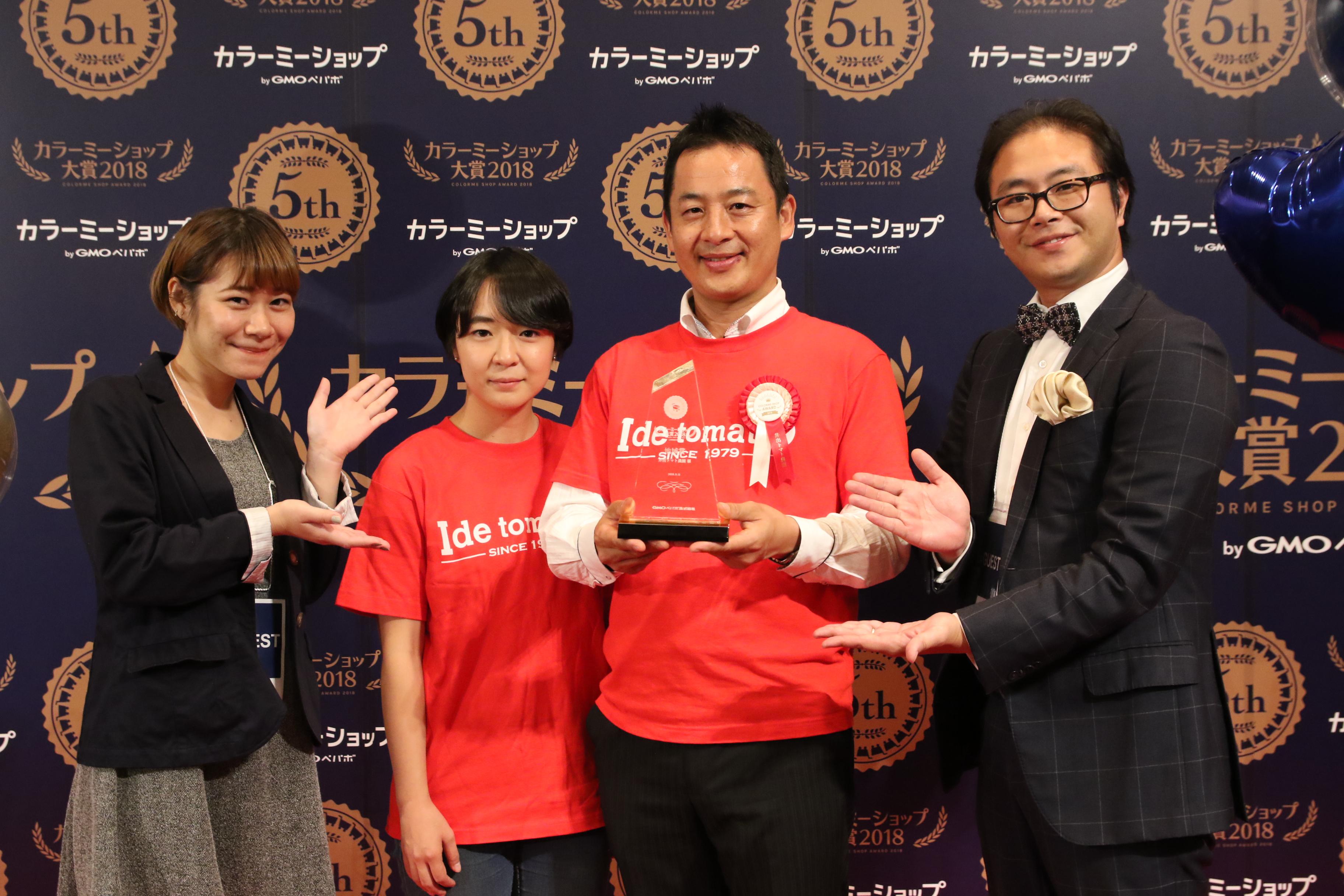 カラーミーショップ大賞31
