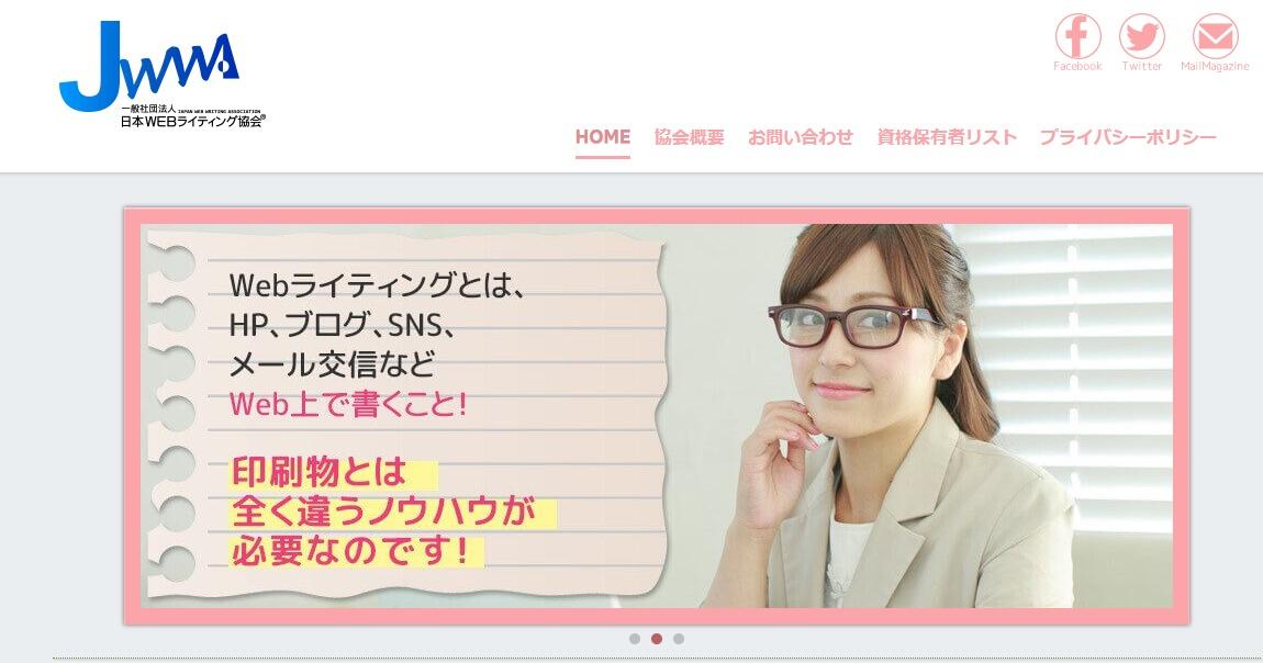 一般社団法人日本WEBライティング協会