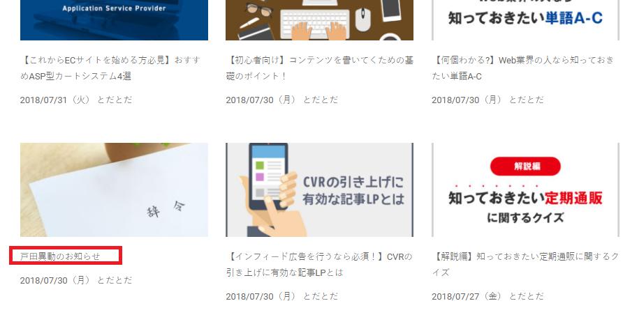 コンテンツマーケティング事例紹介画像1