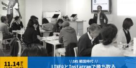 SNS戦国時代!LINE@とInstagramで勝ち取るEC売り上げアップセミナーin大阪