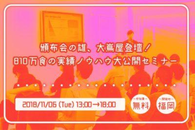 【11月6日】頒布会の雄、大嶌屋登壇!810万食の実績ノウハウ大公開セミナーin福岡