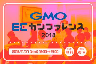 ECカンファレンス東京