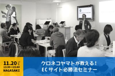 【11月20日】クロネコヤマトが教える!ECサイト必勝法セミナーin長崎