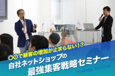 〇〇で顧客の増加が止まらない!?自社ECの最強集客戦略セミナーin大阪