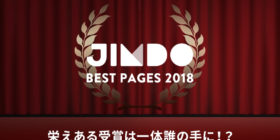 【Jimdo Best Pages2018】栄えある受賞は一体誰の手に!?