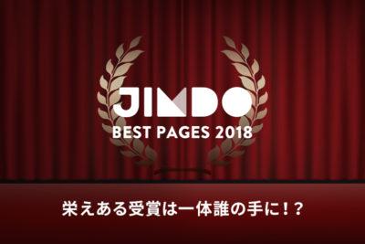 【Jimdo Best Pages2018】栄えある受賞は一体誰の手に!?