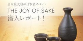 日本最大級の日本酒イベント『THE JOY OF SAKE』潜入レポート!