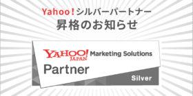Yahoo!シルバーパートナー昇格のお知らせ