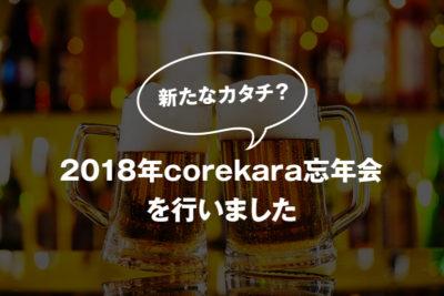 新たなカタチ?2018年corekara忘年会を行いました