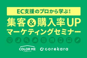 【1月25日】EC支援のプロから学ぶ! 集客&購入率UP マーケティングセミナーin東京
