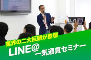 【1月29日】業界の二大巨頭が登壇 LINE@一気通貫セミナーin東京