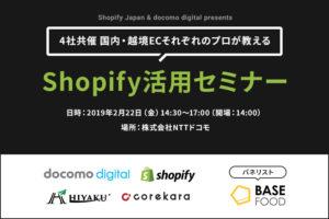 【2月22日】4社共催 国内・越境ECそれぞれのプロが教えるShopify活用セミナーin東京