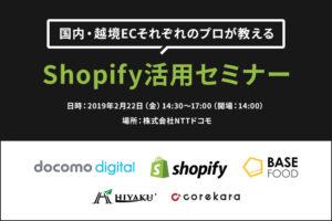 【2月22日】国内・越境ECそれぞれのプロが教えるShopify活用セミナーin東京