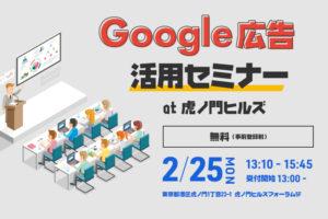 Google 広告 活用セミナー at 虎ノ門ヒルズ